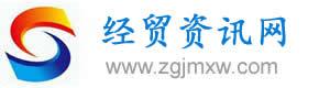 中国经贸新闻网