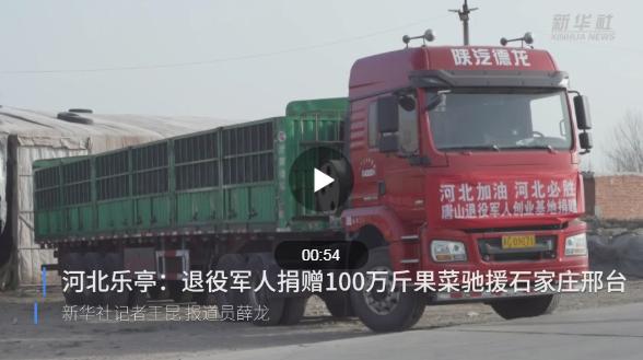 河北乐亭:退役军人捐赠100万斤果菜驰援石家庄邢台